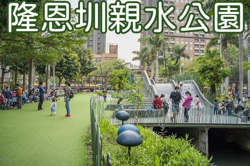 隆恩圳親水公園圖形清單
