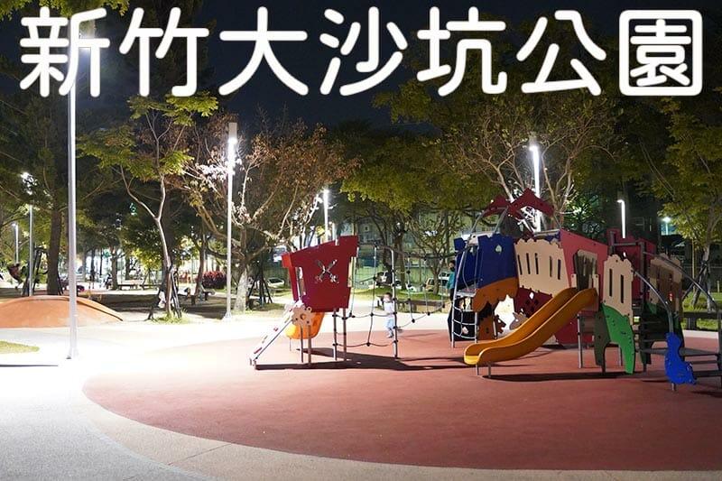 新竹公園圖形清單