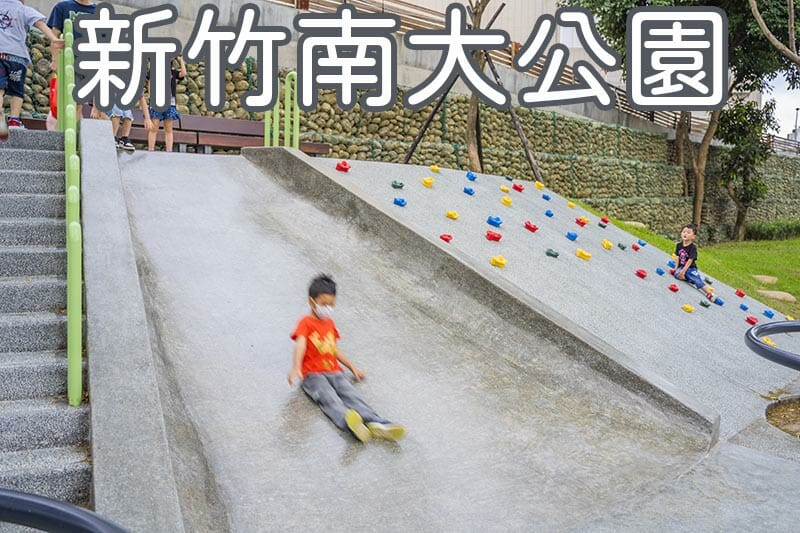 新竹南大公園圖形清單