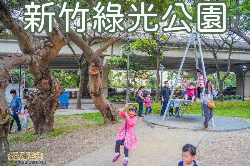 新竹綠光公園圖形清單