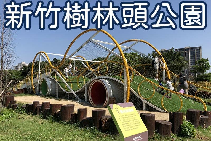 新竹樹林頭公園圖形清單