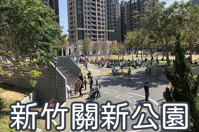 新竹關新公園圖形清單