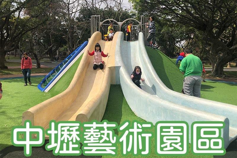【桃園景點公園】20200222桃園中壢藝術園區圖形清單