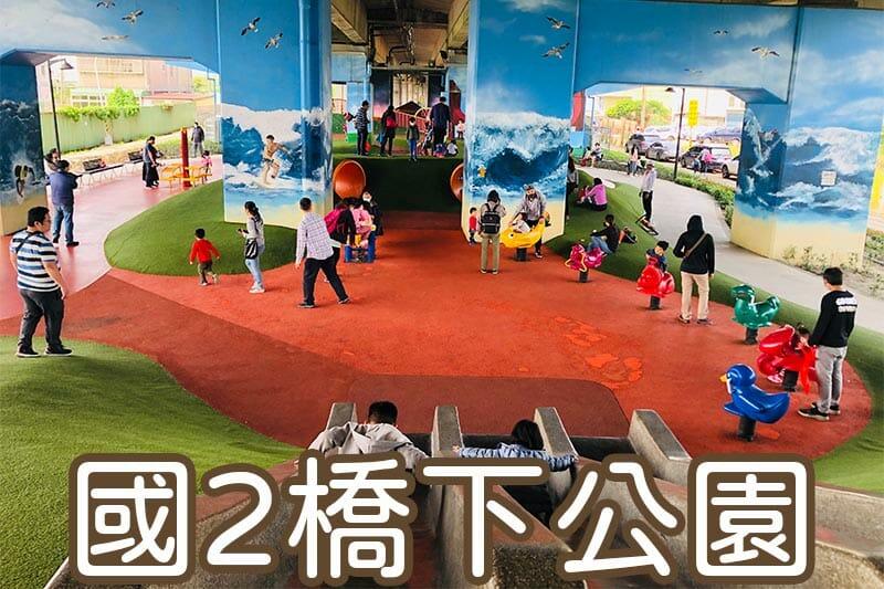 【桃園景點公園】20200402國2橋下兒童冒險公園圖形清單