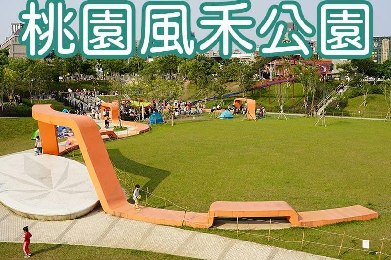 【桃園親子景點】20200322風禾公園圖形清單