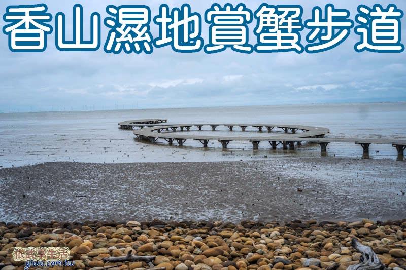 香山濕地賞蟹步道圖形清單