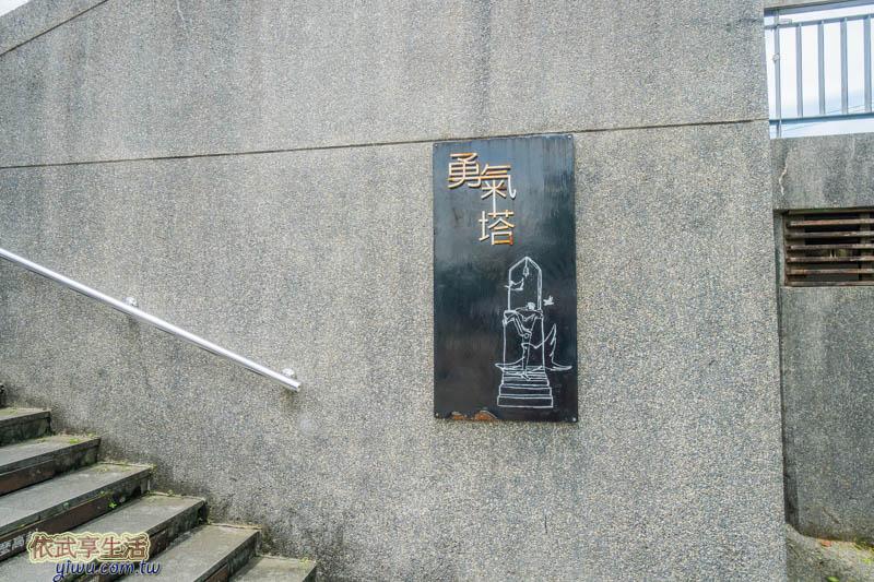 新竹內灣合興車站勇氣塔