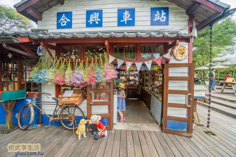 新竹內灣合興車站商店