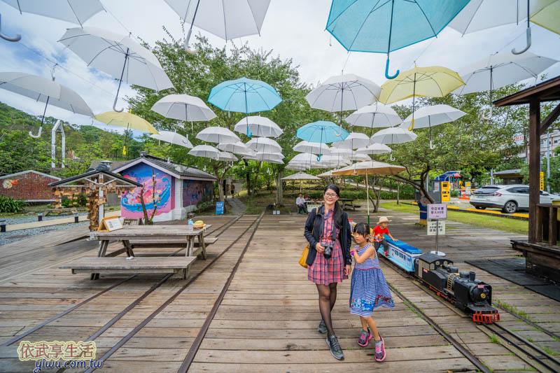 新竹內灣合興車站愛的小傘