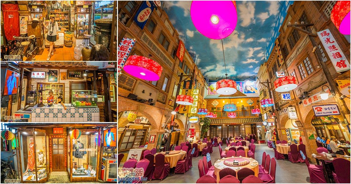 〔新竹親子景點〕風城之月懷舊主題餐廳~復古場景好好玩~新竹家庭聚餐好選擇