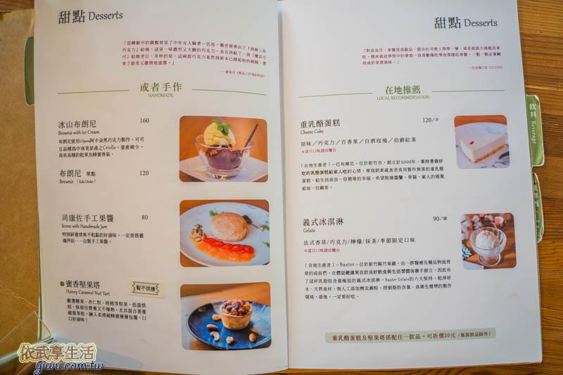 或者書局咖啡廳菜單