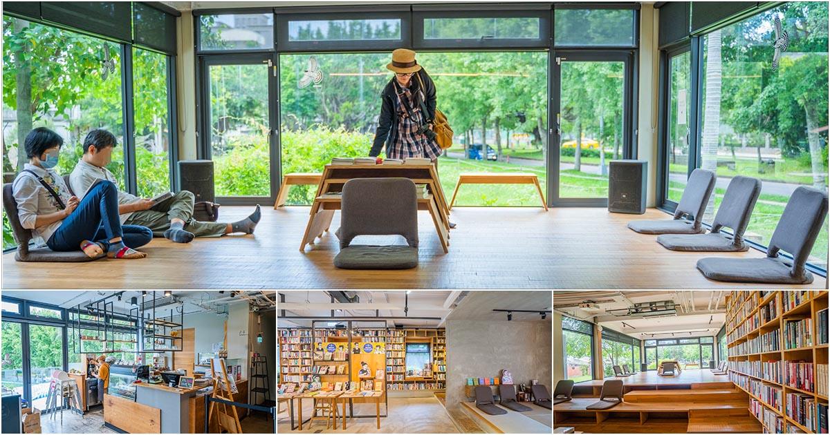 〔新竹景點〕或者書局~竹北最美書店~咖啡廳與書店完美結合