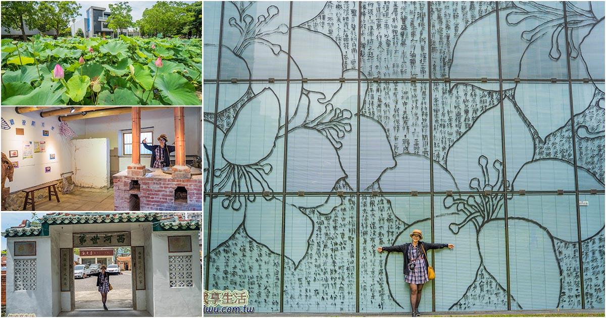 〔新竹景點〕新瓦屋客家文化保存區~新竹賞荷花好去處~來趟文青風的輕旅行