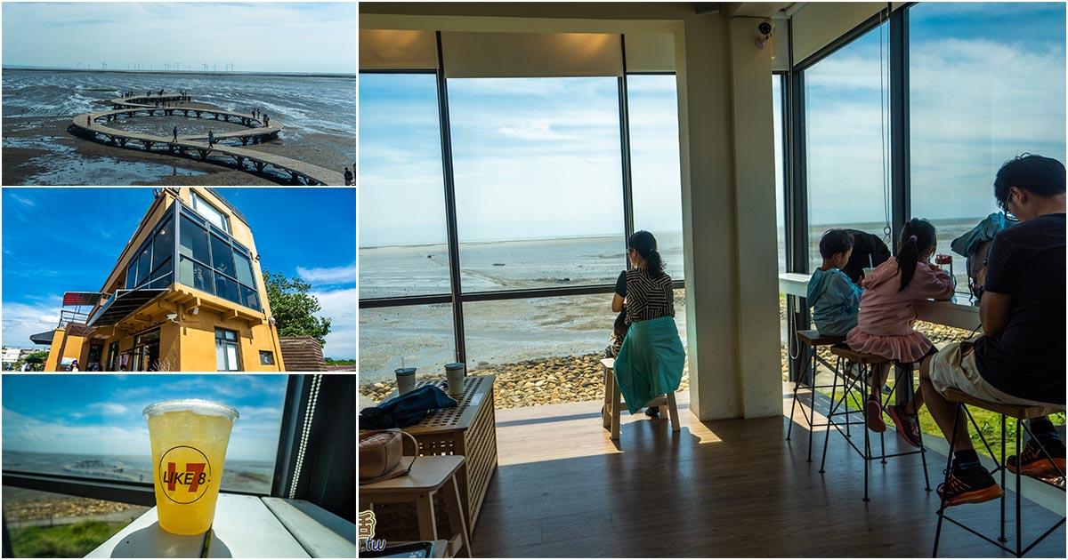 〔新竹親子景點〕17 LIKE . 8咖啡館/新竹最美看海咖啡館,香山濕地旁