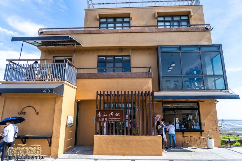 香山濕地17LIKE . 8咖啡館