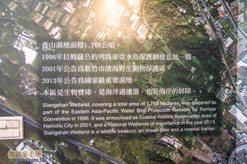香山濕地生態館