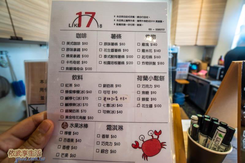 香山LIKE . 8咖啡館菜單