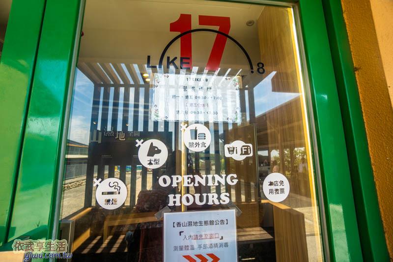 香山LIKE . 8咖啡館營業時間