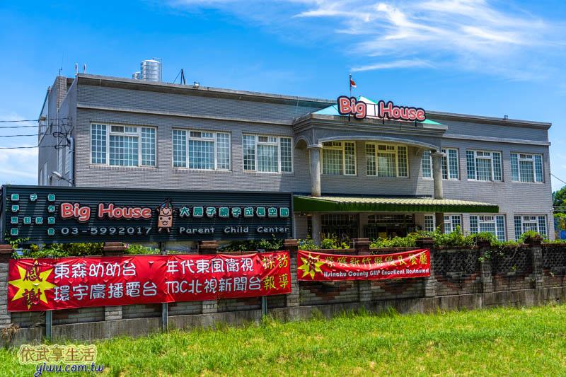 湖口大房子親子餐廳樂園