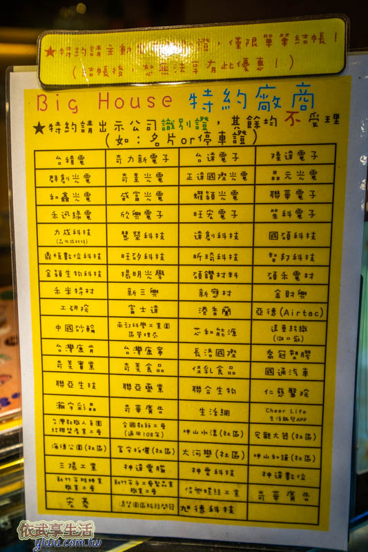 新竹湖口大房子親子餐廳樂園特約廠商