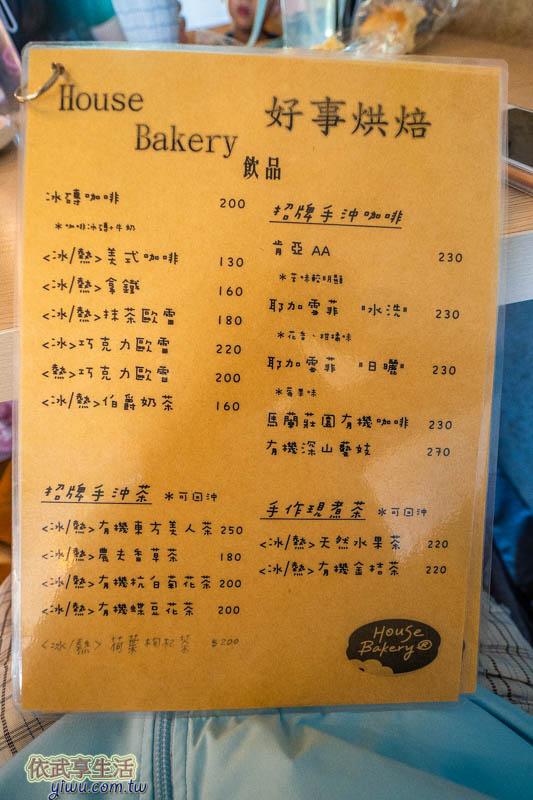 好事烘培menu