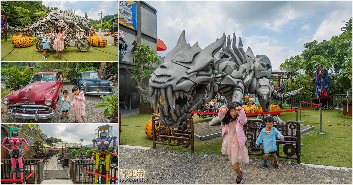 〔新竹親子景點〕北埔印象咖啡民宿~機器人、恐龍、重機出沒,把電影場景都搬進來了