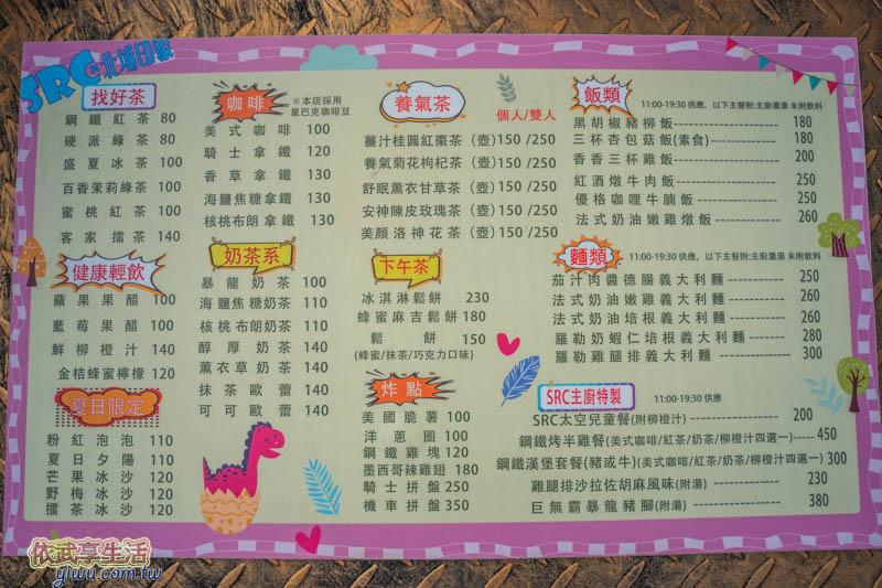 北埔印象咖啡民宿菜單