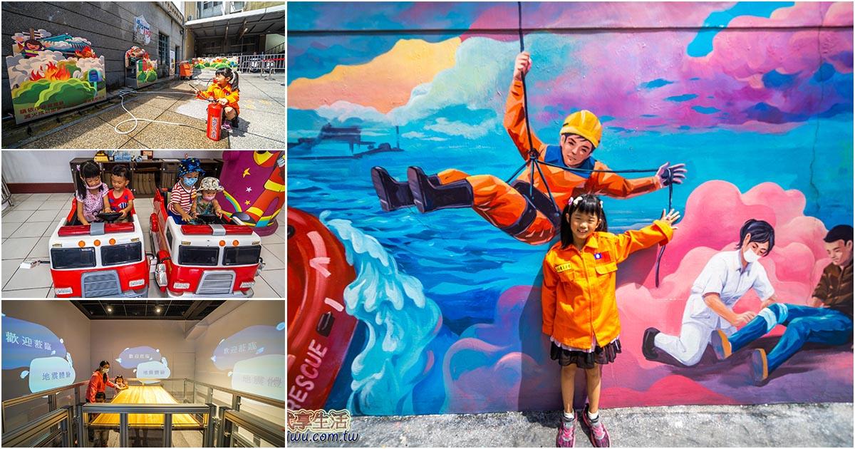 新竹市消防博物館