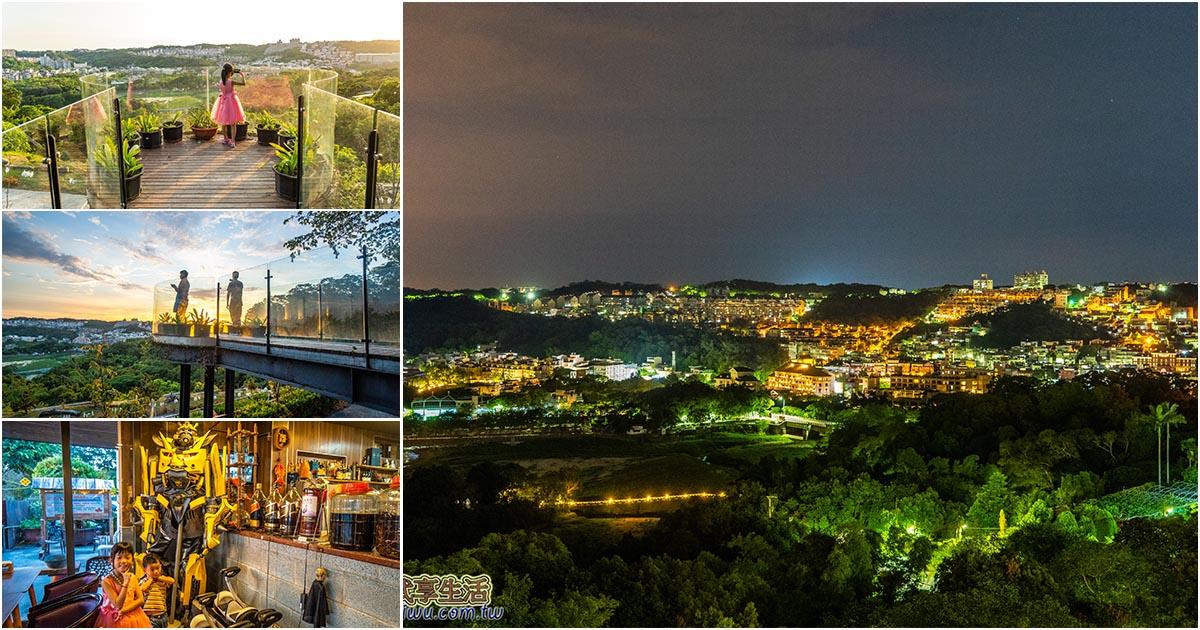 〔新竹景點〕101高山頂景觀餐廳~眺望青草湖美景好愜意~新竹市看夕陽夜景的好去處