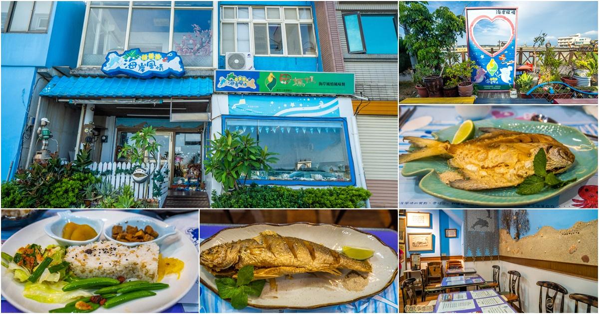 〔新竹美食〕海岸風情~新鮮美味魚套餐料理~南寮美食餐廳推薦
