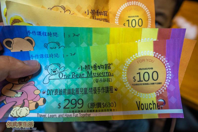 關西小熊博物館門票