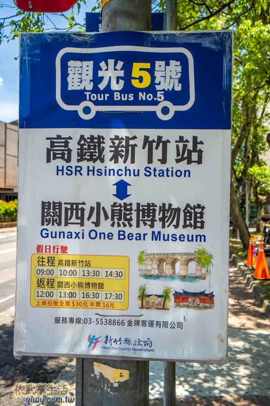關西小熊博物館交通