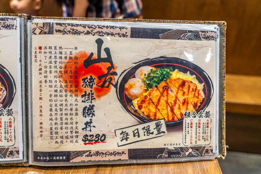 山友拉麵菜單