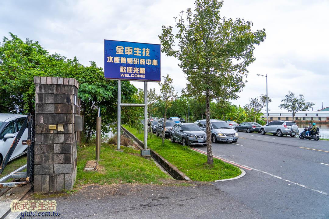 金車生技水產養殖研發中心停車
