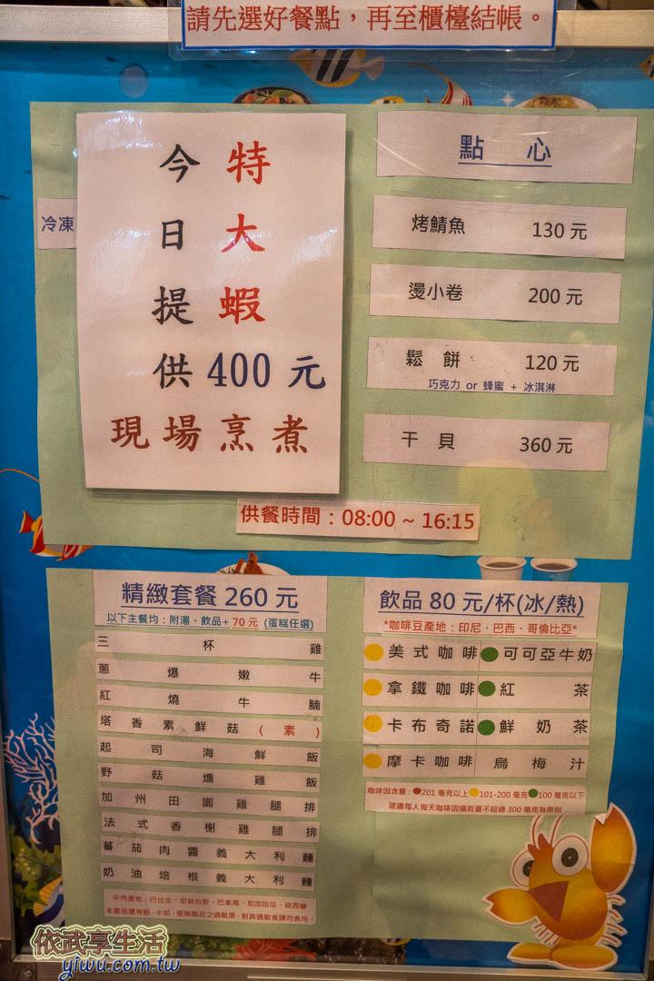 金車生技水產養殖研發中心餐廳