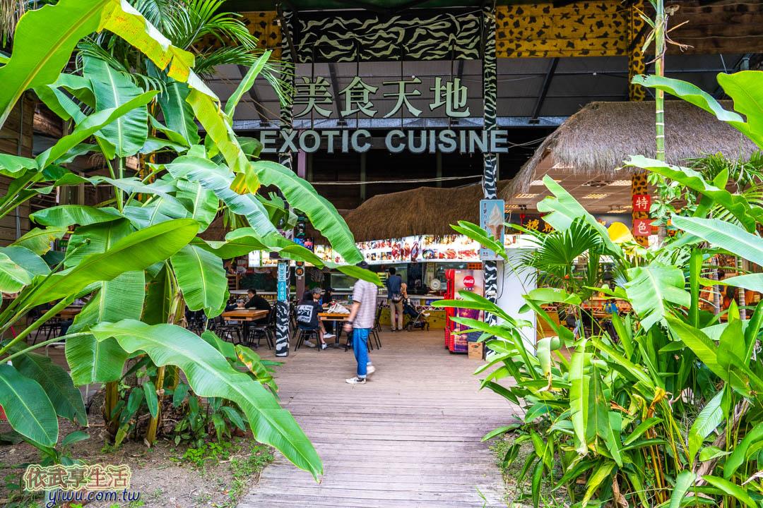 綠世界餐廳