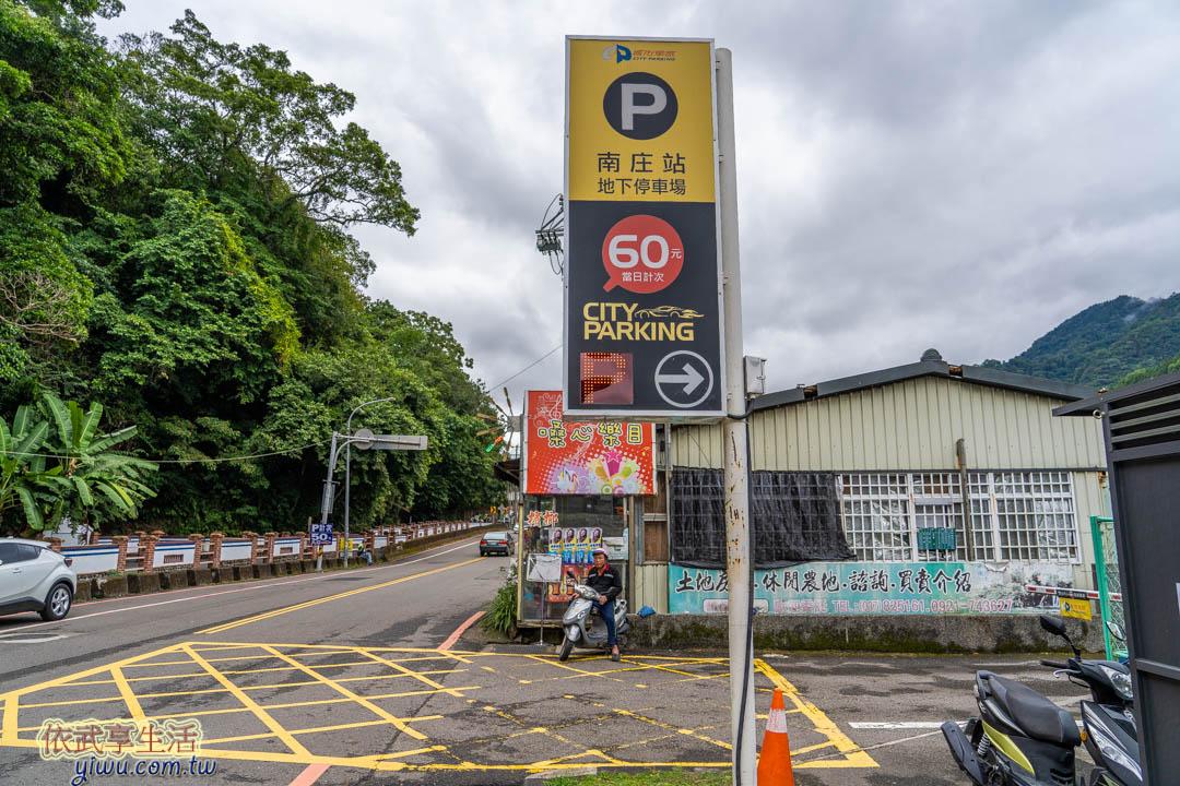 南庄老街停車