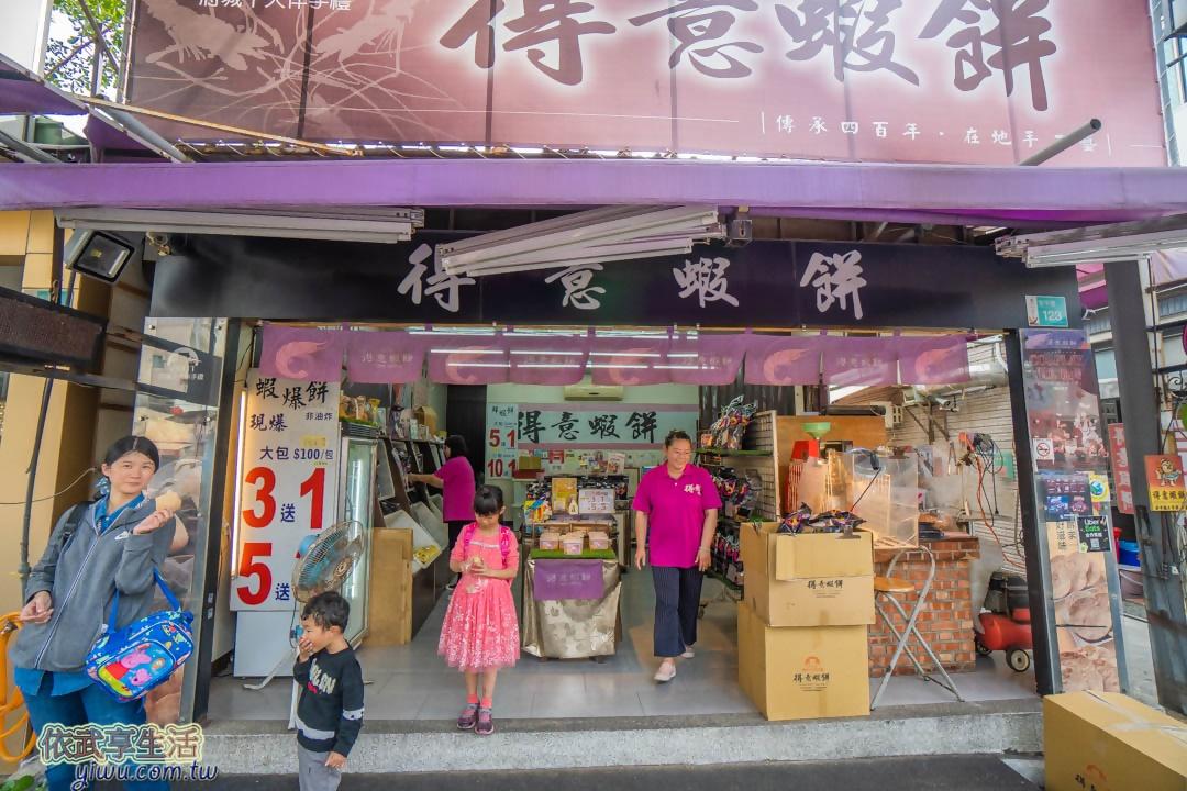 安平老街得意蝦餅