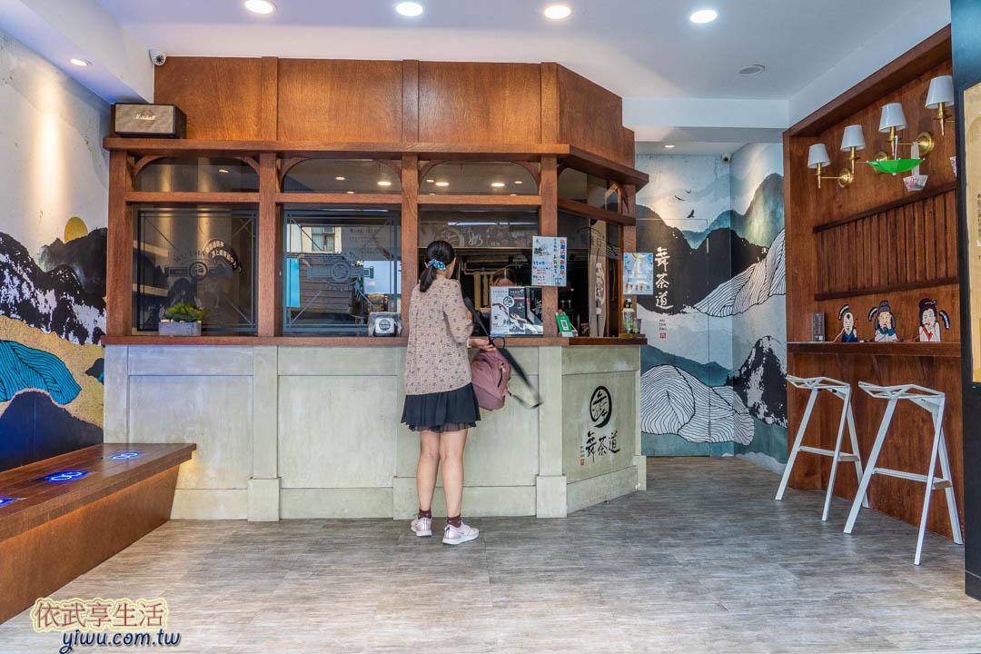 舞茶道中原旗艦總店