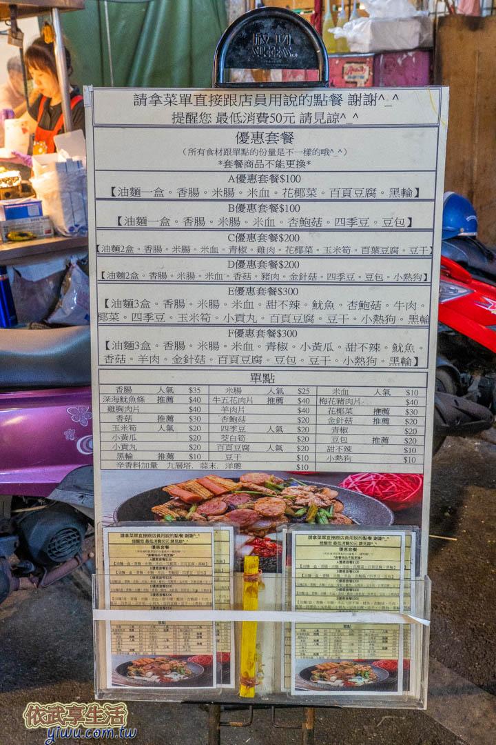 中原夜市香腸炒米腸菜單