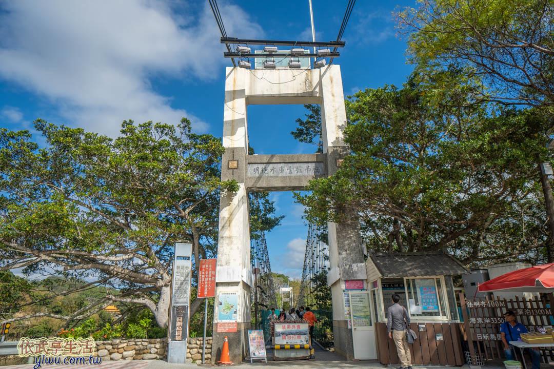 明德水庫吊橋