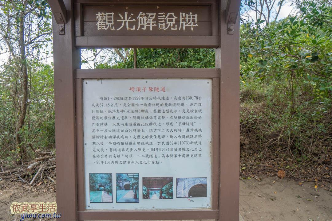 崎頂子母隧道介紹