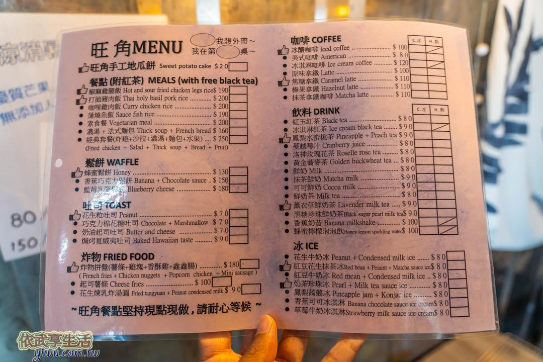 後龍好望角美食菜單
