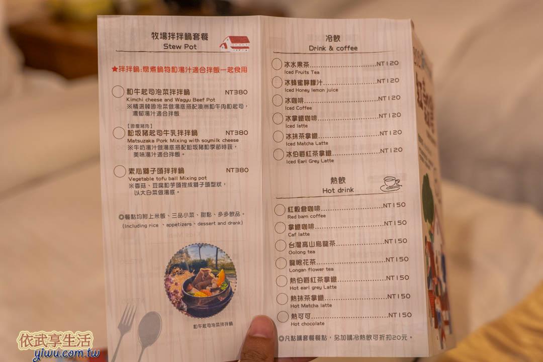 飛牛牧場餐廳菜單