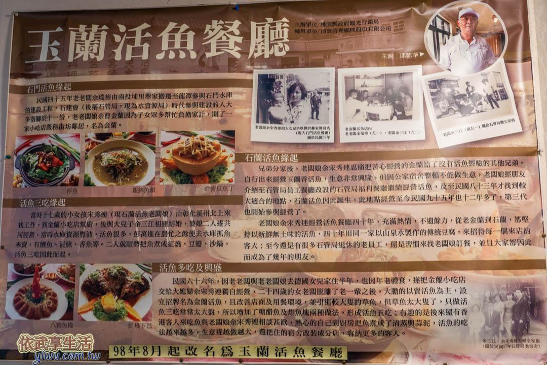 玉蘭活魚餐廳