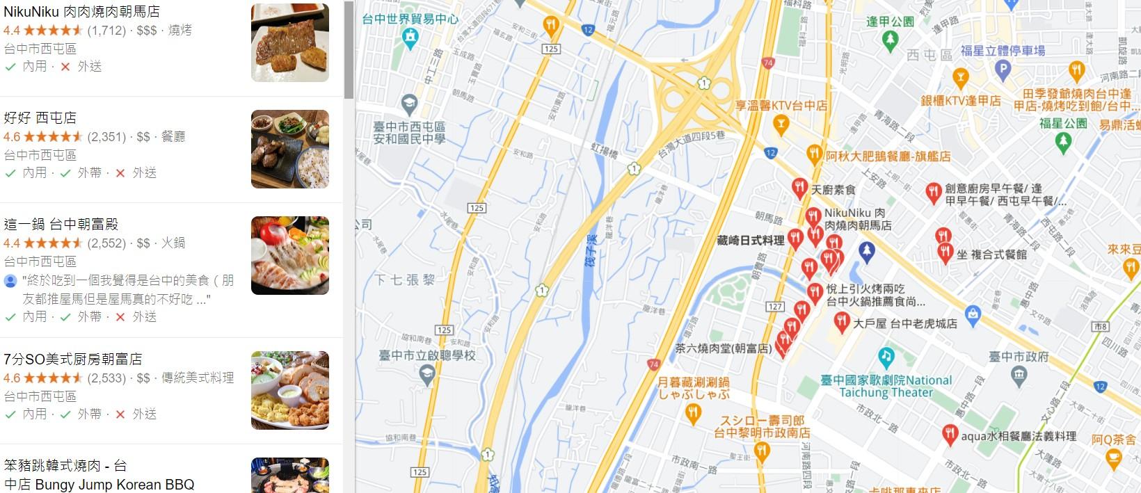 秋紅谷美食餐廳