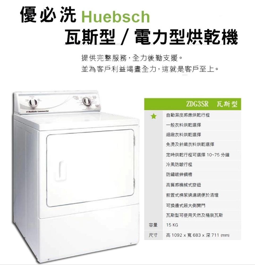 烘衣機推薦
