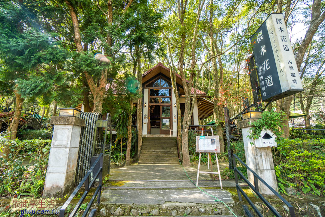 內灣老街櫻木花道咖啡館