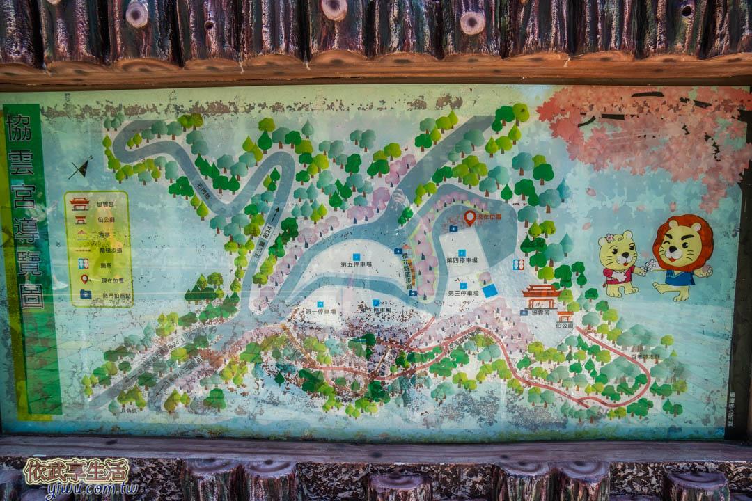 協雲宮地圖