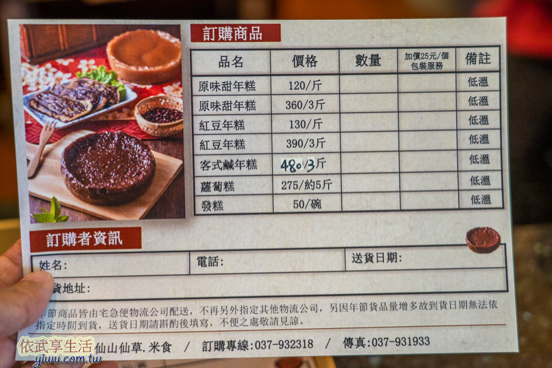 仙山仙草菜單